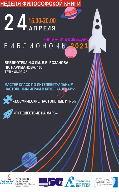 Афиша Библионочь 2021
